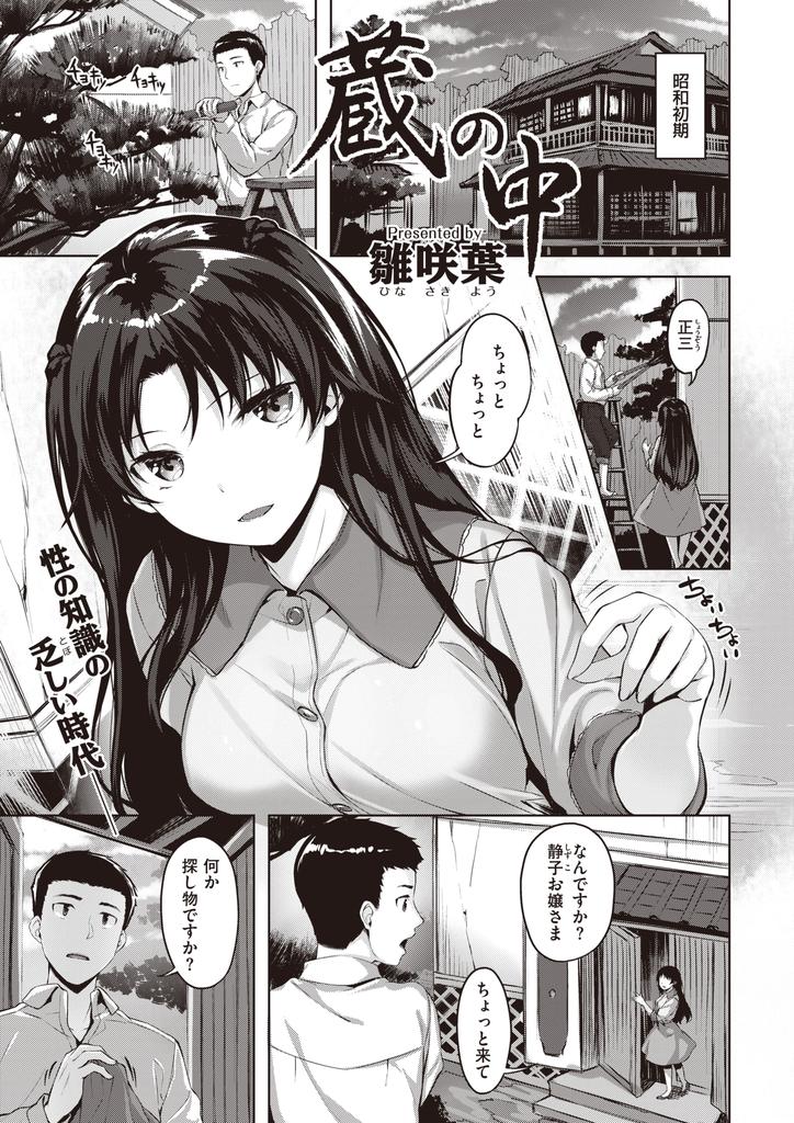 【エロ漫画】両親の夜の営みを覗いてしまい性について興味をそそられる巨乳のお嬢様…庭師を無理矢理協力させてお互いに舐め合い初めての中出しセックスで一緒に絶頂【雛咲葉:蔵の中】