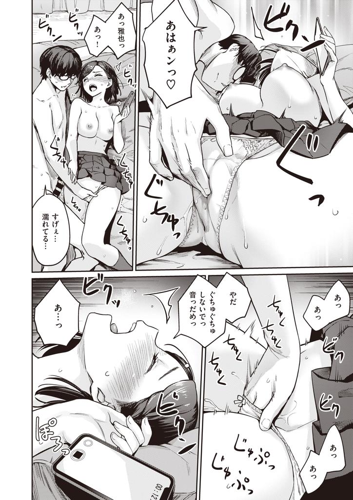 【エロ漫画】母子家庭な幼馴染の世話を焼きキツめな性格のようで押しに弱い巨乳JK…積極的にキスされてその気になり初めて記念で動画を撮るのも受け入れてくれる彼女といちゃラブセックス【紅村かる:Rec: Girlfriends Ecchi】
