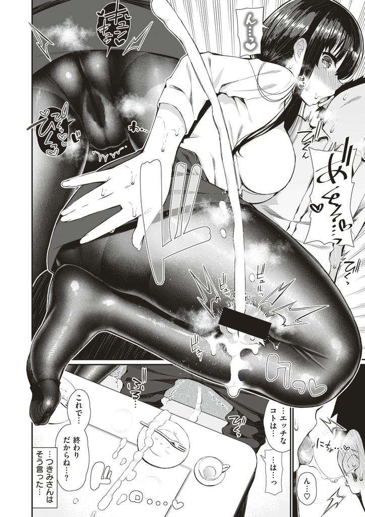 【エロ漫画】(1/2話)隣に住む男の子に着替えを覗かれていた事を知り褒めちぎられて良い気になる巨乳のお姉さん…目の前でオナニーを見せ二度と覗きをしないよう言い聞かせるがお互い我慢できなくなり激しいセックスで筆下ろし【いづれ:隣のパンストお姉さん】
