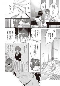 【エロ漫画】叔父さんのことが病的なほどに好き過ぎるJK…照れる叔父さんと混浴して積極的にフェラしてあげたら叔父さんおチンポ硬くして生で入れてくれたよ【sorani:スキの病】