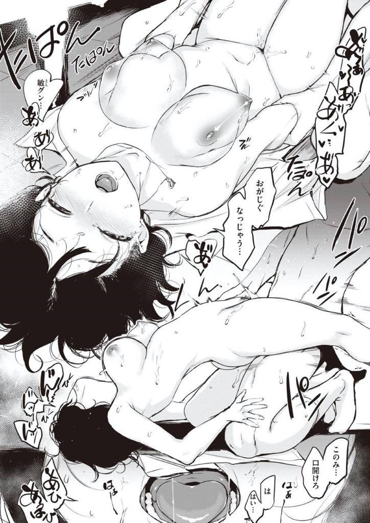 【エロ漫画】大学の陸上部でなかなか結果が出せないで悩むJD…に高校の同級生が息抜きで飲み会に行こうと誘ってくれたが参加してみるとセックスサークルだった!最初は無理やりだったけど、どんどん気持ちよくて相手の事も好きになって陸上より大切なセックスを見つけて幸せです!【utu:このみの距離感】