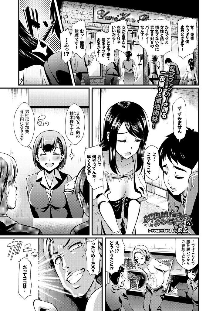 【エロ漫画】セックスで相性を確かめるヤリコンパーティーに参加する男女16人…挨拶代わりにセックスが始まり相性の良い相手を探すため乱交中出しセックス【宏式:ヤリコンパーティーへようこそ】