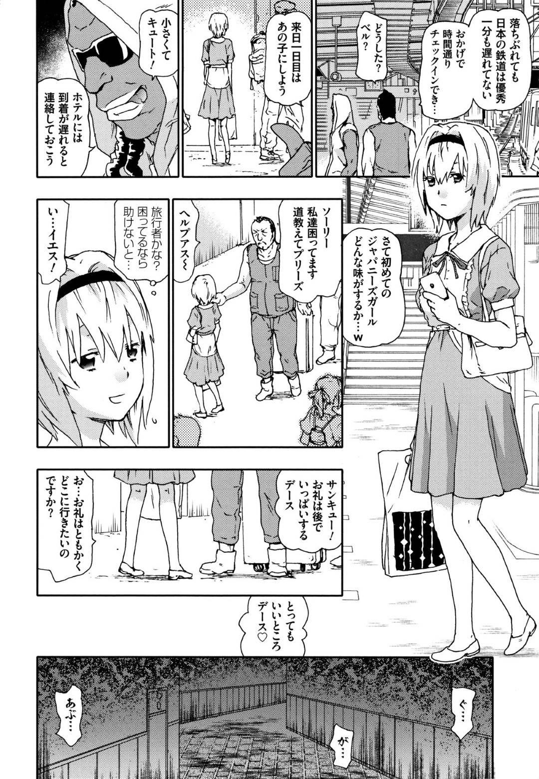【エロ漫画】観光立国目指して外国人観光客のレイプ公認となり餌食となった女の子たち…まるで食べ歩きのように日々繰り返される集団レイプを止めることは出来ず政府は更にレイプ目的の外国人を呼び込もうとしていた【茶否:みんなで犯ろうよ!レイプ立国JAPAN】