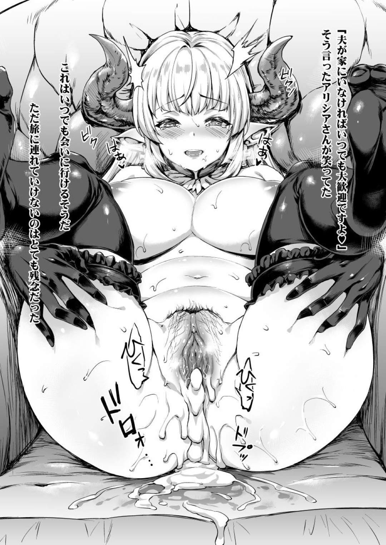 【エロ漫画】ドラフ族の女達を身体を使って調教させる男...強気な女もいうことを聞くようになる快楽生ハメ中出しセックス【ムシ:ドラフルファンタジー2】