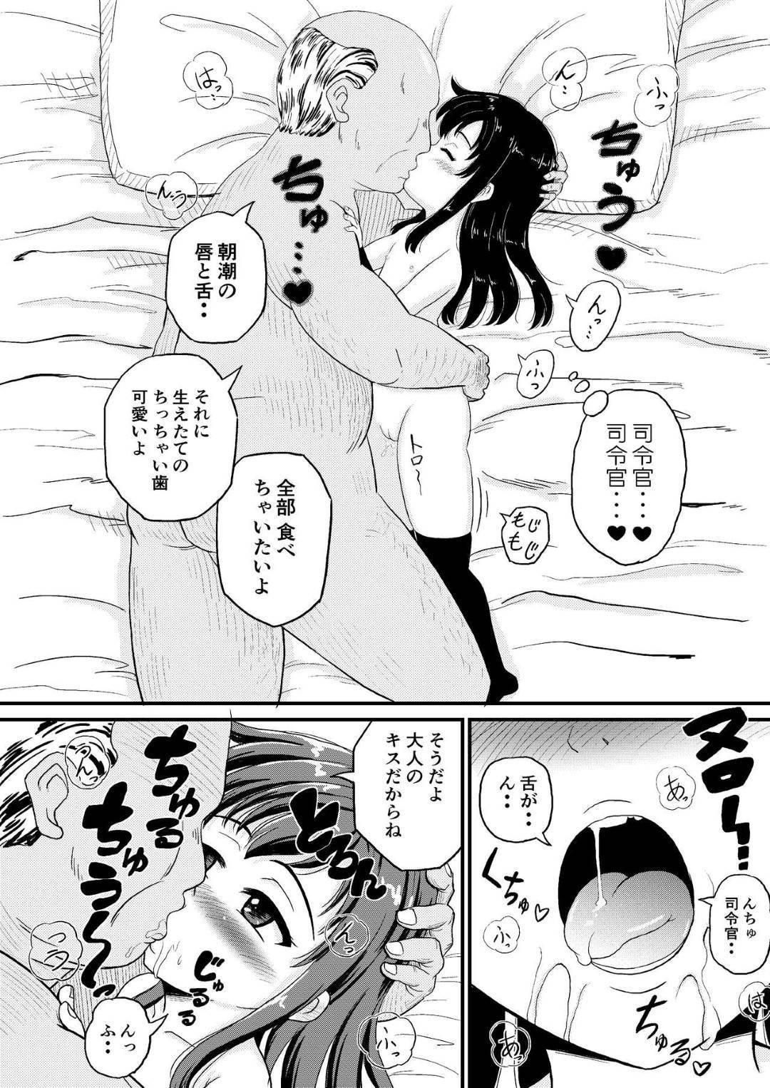 【エロ漫画】司令官の身体を使って保健体育を教わる少女...司令官とのセックス演習が気持ちよくて中出しセックスを毎日求める【ぼちぼちいこか:朝潮とぺろぺろいちゃラブちゅっちゅする本】