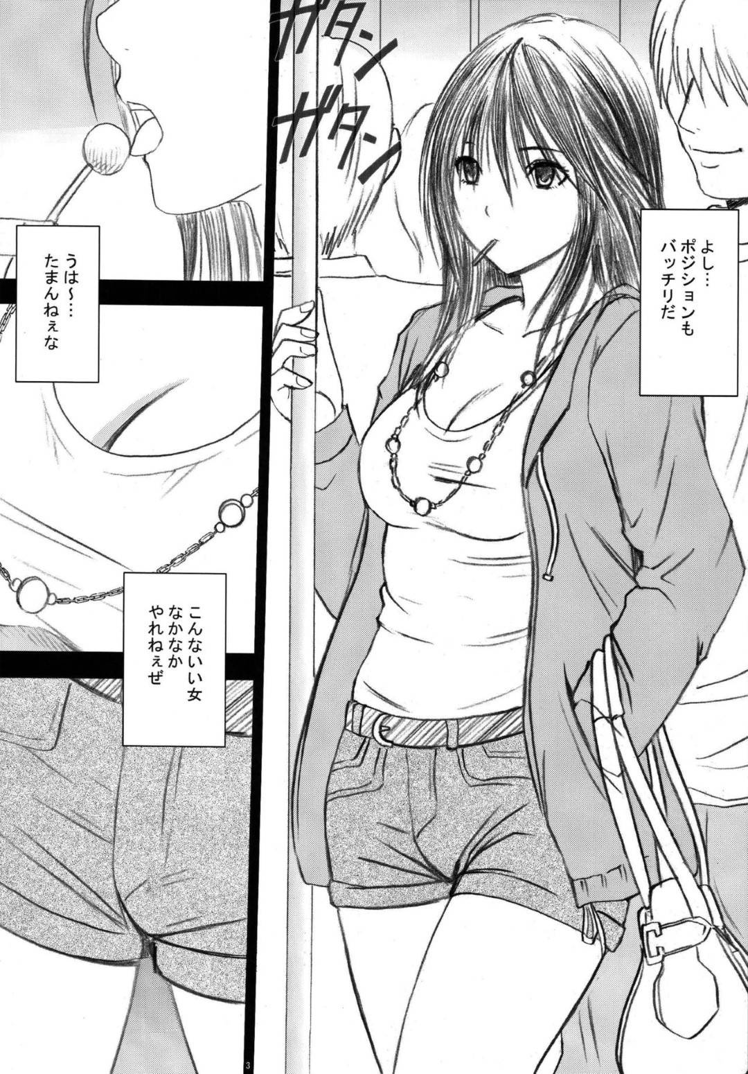 【エロ漫画】電車の中で若い男二人組みに痴漢をされるショートパンツがセクシーな女の子…男たちは慣れた手つきで女の子が抵抗しにくい状況を作りながら感じさせ反応を見ながら過激な責めを続けイカせてしまう。【カーマイン:限定解除 第一話】