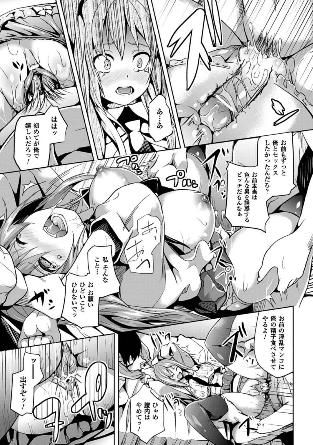 【エロ漫画】人の皮を被ってその人になりきる悪魔の力で食われたJKたち…皮を被って女のなりきって彼氏彼女の人間関係を壊して悦ぶ男はついに悪魔の力を復活させてしまい、女の姿のまま悪魔にレイプされる【DATE:ディープストーカー 後編】