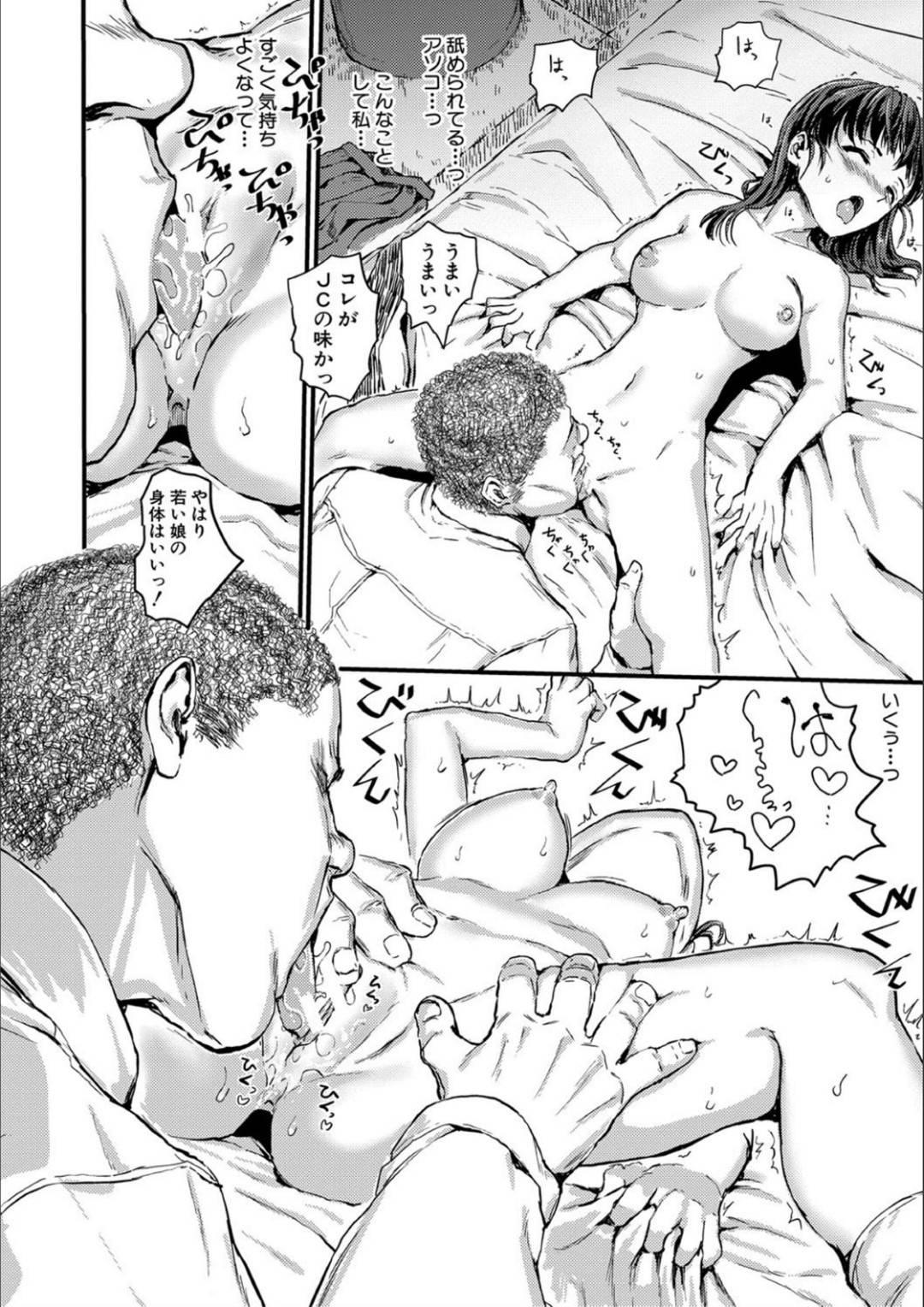 【エロ漫画】路上で声を掛けられた通りすがりのおじさんに失恋話を聞いてもらい慰めてもらっていたJC…気づくとラブホテルでセックスしていた!頭ではわかっていながらも快感を止められずファーストキスも処女も奪われ中出しされてしまう!【隈太郎:嗜春期 のこころ】
