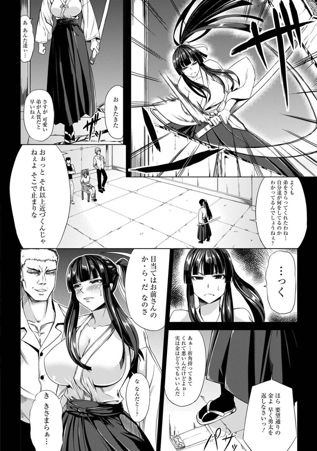 【エロ漫画】巨乳でポニーテールの女剣士の姉…剣術家の姉と2人で暮らしていた弟は、男たちに誘拐されてしまい助けに来た姉は脅されレイプされる!すると目の前に、破門された男が現れ、首を絞められ生ハメアナルファックで犯される!さらに他の男達も加わり、輪姦レイプで孕ませられる!【kinntarou:道嬢破り-女剣士敗北レイプ-】