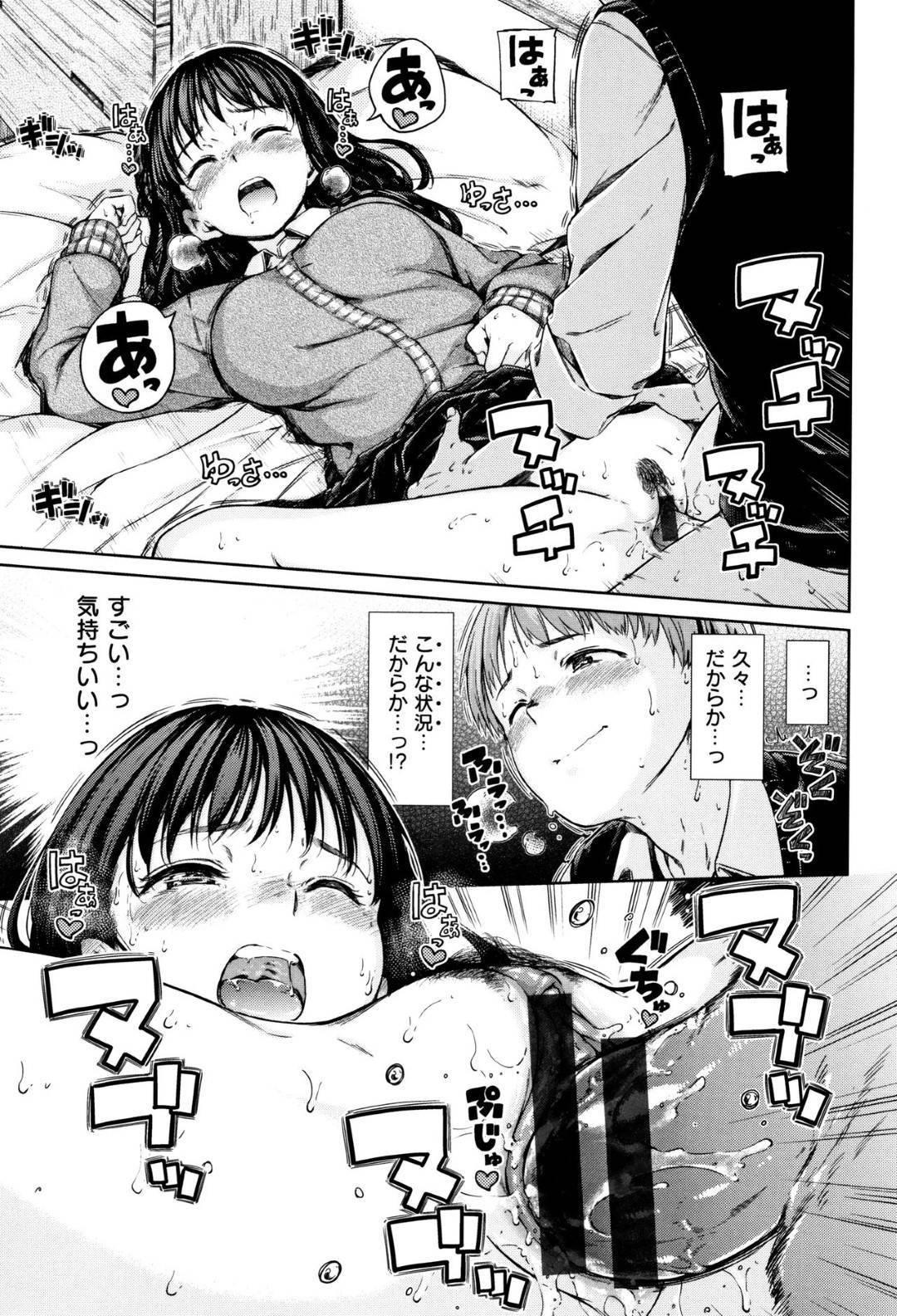 【エロ漫画】黒髪清楚でJK彼女の瑞希…彼氏の家に遊びに来た瑞希は、かまってオーラを出すも勉強に集中する彼氏にかまってもらえず拗ねてしまう。寝たふりしてエッチに誘惑すると、彼氏に足やパンツ越しにキスをされムラムラ!足を浮かせてパンツを脱がさせると、手マンされイッてしまう!瑞希は、彼氏に生ハメされイチャラブセックスでアクメする!【Hamao:Look at me!】