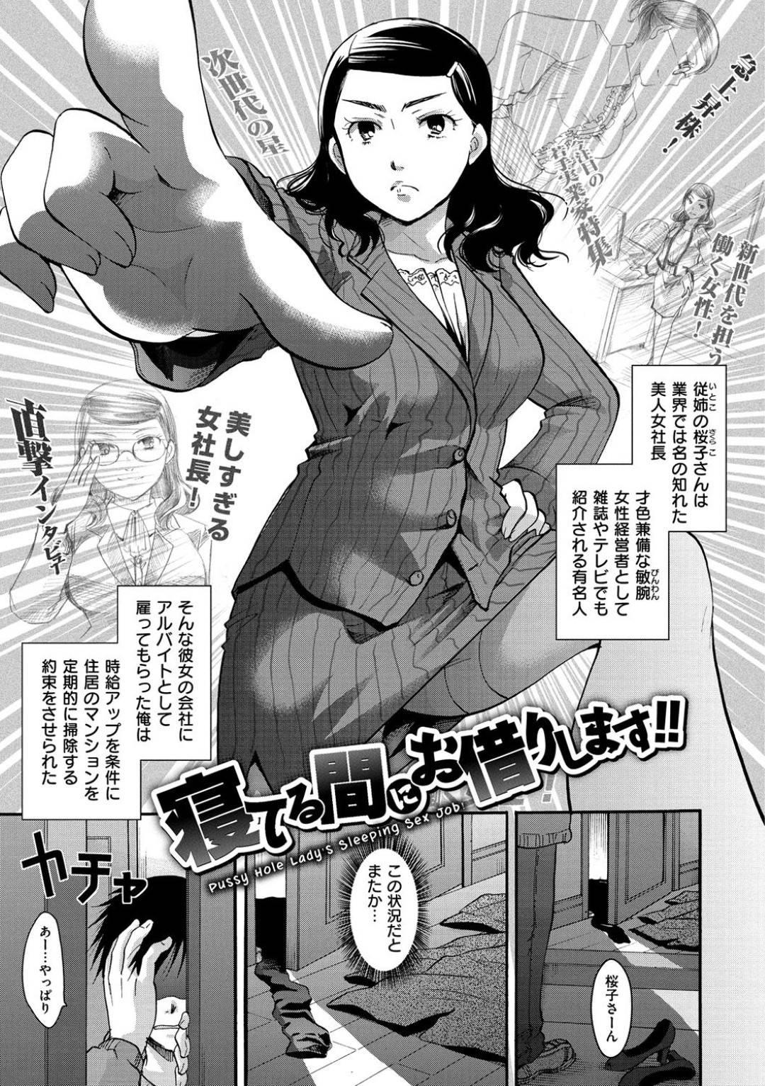 【エロ漫画】敏腕だが酒癖の悪い従姉妹の爆乳女社長の桜子…従姉妹で社長の桜子に雇われている男は、彼女の部屋の掃除に行くとだらしない格好でトイレで酔いつぶれていた。オナ禁でムラムラしていた男は、尻コキで射精!後日、また部屋の掃除に入るとまたも泥酔!三十路のおっぱいとまんこを堪能すると中出しセックスでザーメンを注ぎ込む!【いとうえい:寝てる間にお借りします!!】