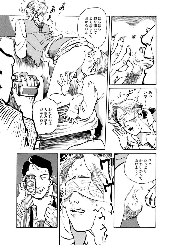 【エロ漫画】恋人にハメられ他会社の社長に体を犯されるOL…商品を壊したと難癖をつけられたOLは体で弁償させられる。目隠しされ縄拘束されると、カメラを構えた恋人の前でまんことアナルを中出しセックスで犯される【長田要:交渉性立】