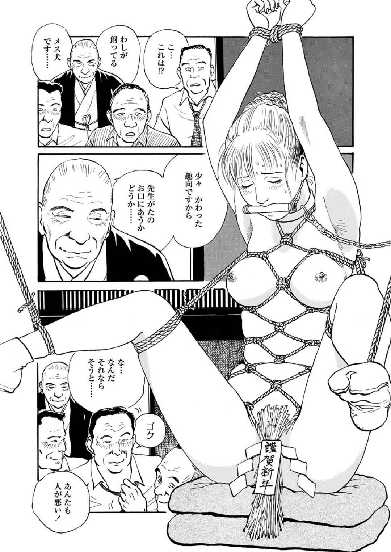 【エロ漫画】ゲス社長にハメられ秘書をさせられるメス犬の娘…着物を脱がされ股縄を食い込ませられる娘は、料亭に行くと女将に体を洗われる。緊縛され宴会をしている社長達に公開されると、輪姦中出しセックスで犯され調教される!【長田要:秘書の初出射】