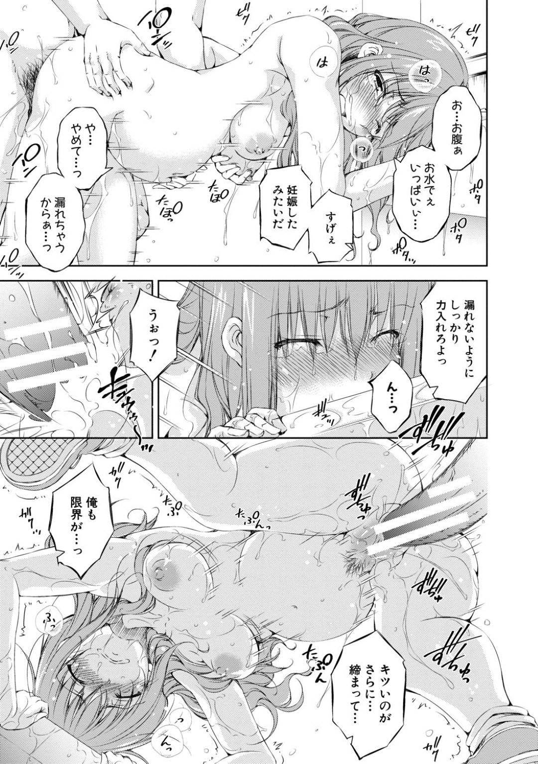 【エロ漫画】生まれつき膀胱が小さくむっくんにトレーニングさせられる聖香...むっくんに言われ、オムツに慣れる練習をさせられる。街中で水分を取らされ我慢できずにいると、トイレでお漏らししてしまい中出しセックス【Takane:後始末】