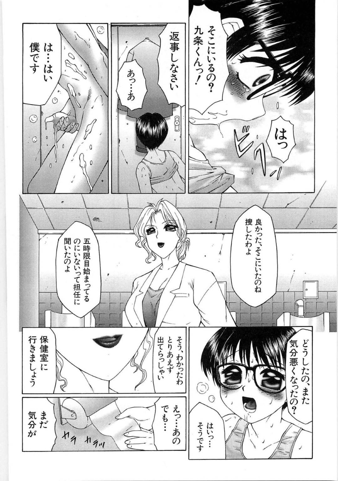 【エロ漫画】ユキオがオナニーしている所を見つける保健医...トイレでオナニーをしているユキオの元に来た先生は出てくるように伝えると保健室に連れて行き乳首を焦らしながら刺激する【風船クラブ:リビドーY 第5話】